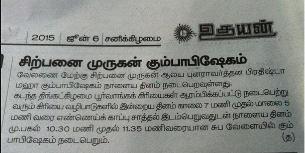 uthayanNews