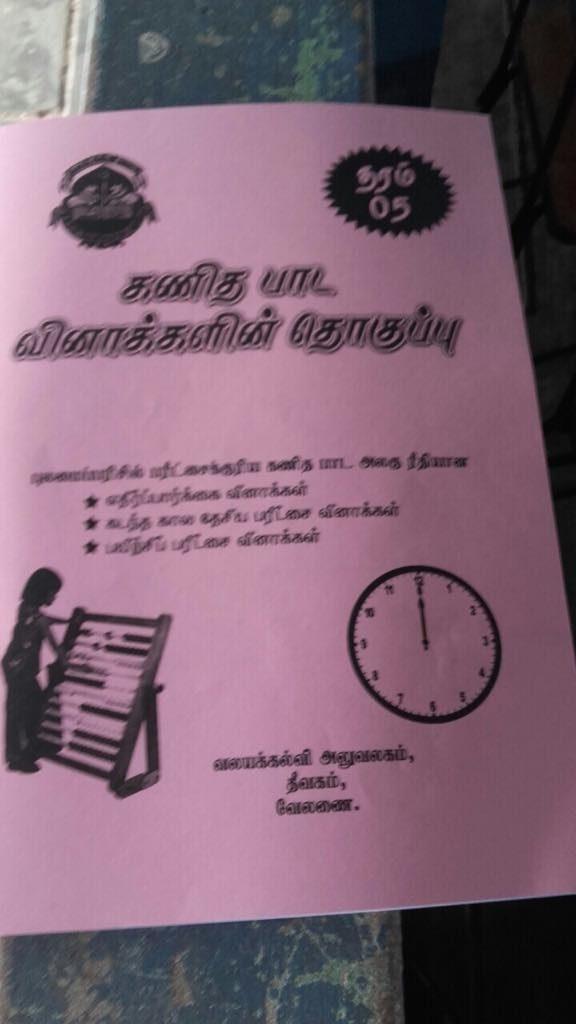 Velanai_VPO_Grade 5 _Scholarship_May28_1